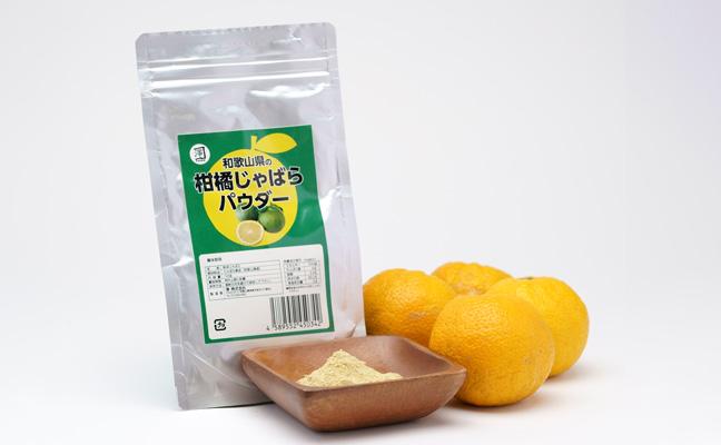 和歌山県の柑橘じゃばらパウダー