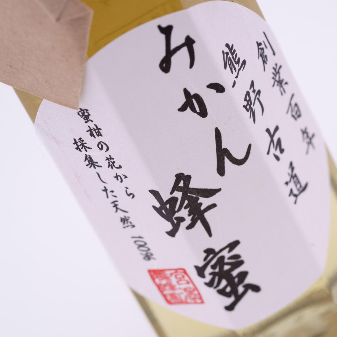 みかん蜂蜜商品写真